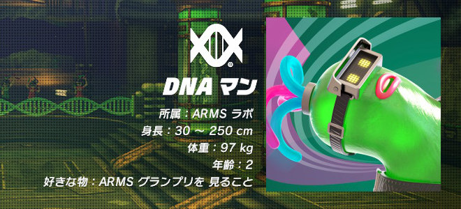 ARMS(アームズ) DNAマン